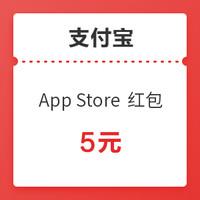 部分用户可享:App Store x 支付宝 5元支付红包