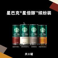 STARBUCKS 星巴克 星倍醇缤纷装即饮咖啡罐装 228ml*8罐 *4件