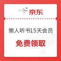 京东PLUS会员:懒人听书15天会员 畅听热门小说
