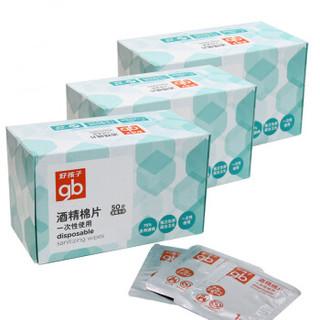 gb 好孩子 婴儿消毒湿巾  50片*3盒 13x16cm/片
