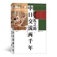《汗青堂丛书026:中日交流两千年》