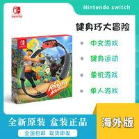 百亿补贴:Nintendo 任天堂 海外版《健身环大冒险》游戏套装