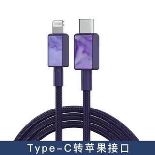 iFory安福瑞 编织升级版苹果数据线MFi认证 PD快充充电线iphone12/pro苹果手机线 星云紫 苹果PD快充线1.8M *5件