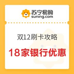 双12苏宁攻略 刷卡活动指南