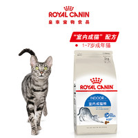 考拉海购黑卡会员: ROYALCANIN 皇家 室内成猫粮 2kg