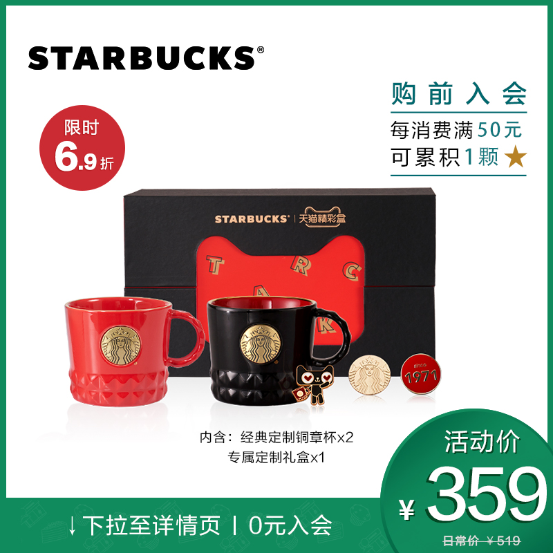 STARBUCKS 星巴克 310ml经典黑红马克杯组时尚陶瓷对杯礼盒套装