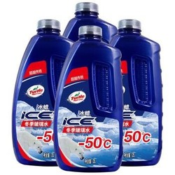 Turtle Wax 龟牌 冰蜡汽车玻璃水 -50° 2L*4瓶