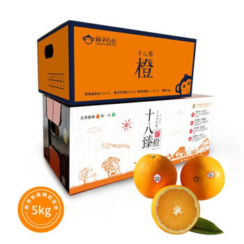 十八臻橙 赣南脐橙 5kg装 礼盒 钻石果 单果约250g以上