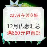 海淘活动: zavvi在线商城 12月优惠汇总