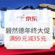 促销活动:京东商城 碧然德双12年终大促活动 1元换购6枚滤芯,爆品下单立减