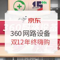 必看活动:京东 360网路设备 双12年终嗨购