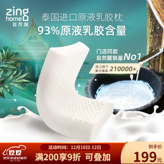 自然醒zinghome-乳胶枕头 泰国进口乳胶原液枕头含93%纯天然乳胶保健护颈椎枕头 93%天然乳胶含量