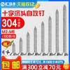 304不锈钢自攻螺丝十字沉头螺丝木螺钉加长平头螺丝钉M2M3M4M5M6