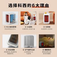 科西(KEHEAL )取暖器家用暖风机 节能电暖器 办公室电暖气 小型电暖风热风机 客厅烤火炉 升级款-K3