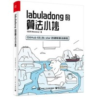 《labuladong的算法小抄》(博文视点出品)
