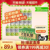 達利園茶飲料手搖豆乳茶燕青奶綠480ml*15瓶/箱辦公室下午茶學生