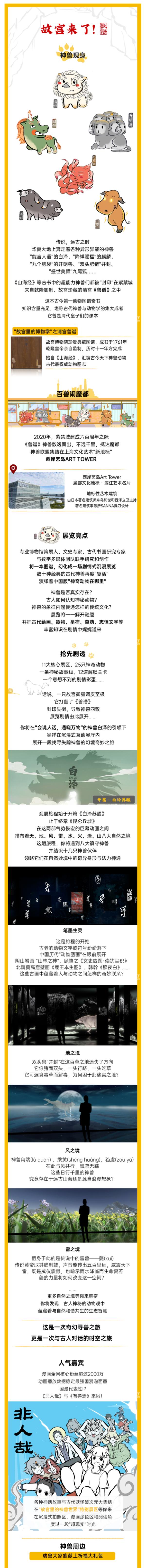 故宫来了!神兽集结魔都文华地标!上海《故宫里的神兽展》门票