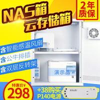 NAS型光纤大号弱电箱家用空机箱/兼容群晖2硬盘/多媒体集线信息