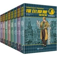 《福尔摩斯探案集小学生版》全8册