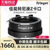 Fringer EF-NZ 佳能镜头转尼康 Z5 Z6II Z7 Z50 Z6 Z7II卡口自动对焦转接环