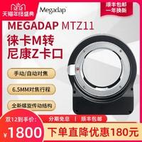 Megadap MTZ11徕卡M转尼康Z卡口微单Z5 Z6II Z7 Z50相机自动对焦转接环