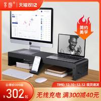 易游办公室电脑增高架垫高无线充电金属USB排插底座显示器置物架