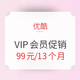 促销活动:优酷VIP会员12个会员+送1个月 99元/13个月