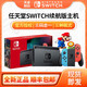 任天堂 Switch NS续航版 日版续航增强版 NS游戏机 现货即发 1929元