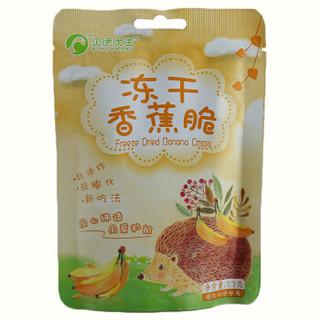 欧瑞园 香蕉干 宝宝儿童零食 无添加蔗糖水果干 冻干香蕉脆片13g *10件