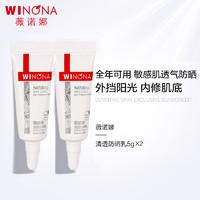 考拉海购黑卡会员:WINONA 薇诺娜 敏感肌防晒 5g*2