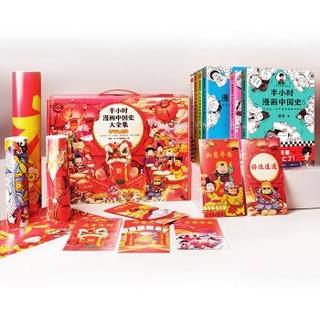 《半小时漫画中国史大全集 春节礼盒装》(中国史1-5完结+传统节日,共6册)