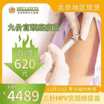 北京玛丽妇儿四价/九价宫颈癌疫苗 预约代订(含妇检,提前预约) 北京现货 HPV疫苗九价
