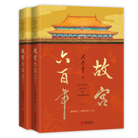 《故宫六百年》(共2册)