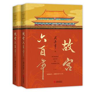 京东PLUS会员 : 《故宫六百年》(共2册)
