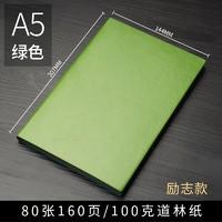 质慧  A5简约软皮笔记本 80张/160页