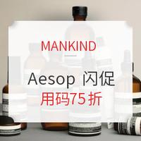 海淘活动:MANKIND 精选 Aesop 伊索品牌闪促