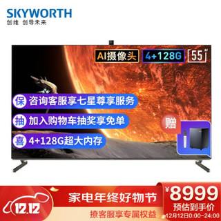 SKYWORTH 创维 55R9U 55英寸 4K超高清OLED电视