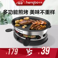 亨博(hengbo) 电烧烤炉 家用无烟电烤炉 韩式不粘电烤盘双层烤肉机HB-515 HB-106A