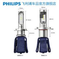 PHILIPS 飞利浦 星耀光 LED车灯 1对装 多型号可选