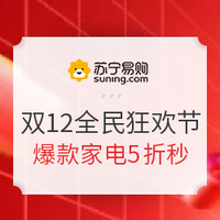 苏宁易购    12.12全民狂欢节