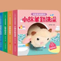 《宝宝互动指偶书》 (全4册)