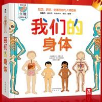 《乐乐趣立体书:我们的身体》