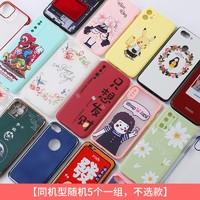 kuba 库巴 苹果/安卓 多机型手机壳 5个装