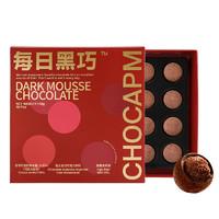 每日黑巧网红零食16颗装波波慕斯黑巧克力送人礼盒装圣诞糖果礼物