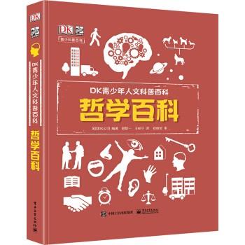《DK青少年人文科普百科:哲学百科》(精装)