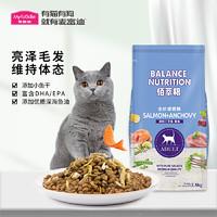 麦富迪宠物猫粮佰萃成猫粮2.5kg通用型猫粮 *3件