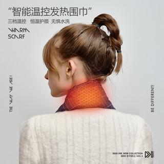 FOOXMET fooxmet风谜智能温控发热围巾充电加热护颈保暖围脖女友男友礼物