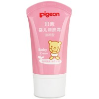 移动专享:Pigeon 贝亲  IA104 婴儿润肤霜 35g