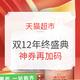 促销活动:天猫超市 双12年终盛典 神券再加码 12月17日更新:中奖名单已公布