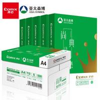Comix 齐心 尚典 A4复印纸 70g 500张/包 5包装(2500张)